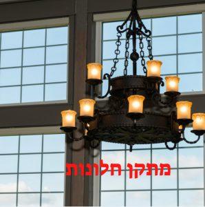מתקן חלונות