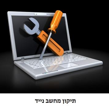 תיקון מחשב נייד